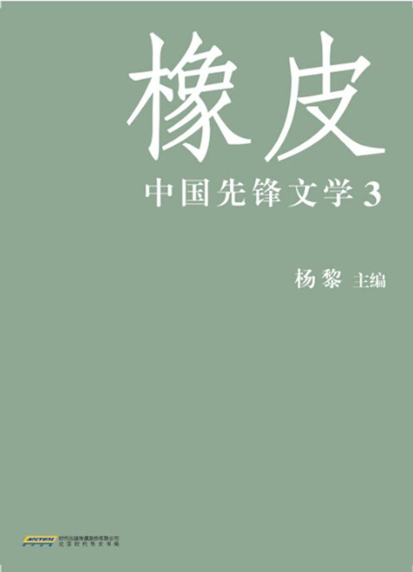 橡皮:中国先锋文学3