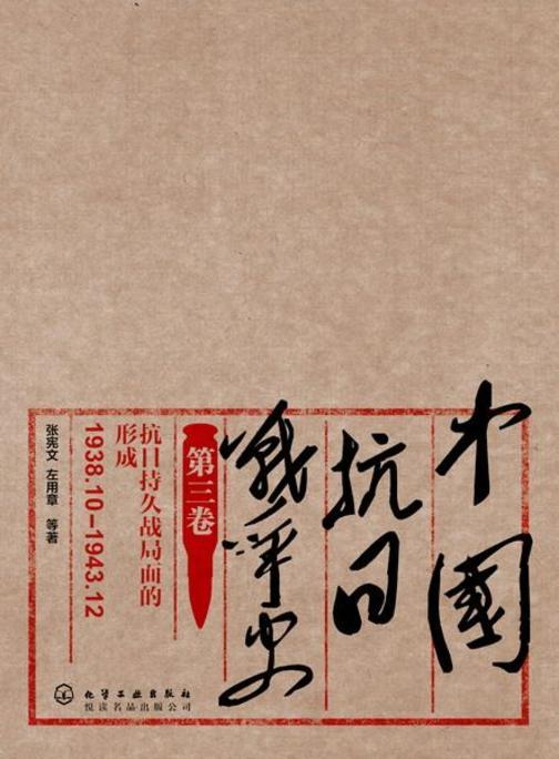 中国抗日战争史·第三卷,抗日持久战局面的形成