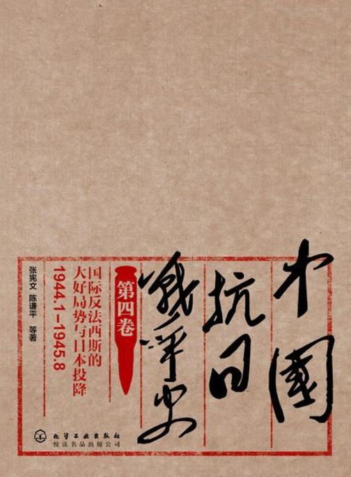 中国抗日战争史·第四卷,国际反法西斯的大好局势与日本投降