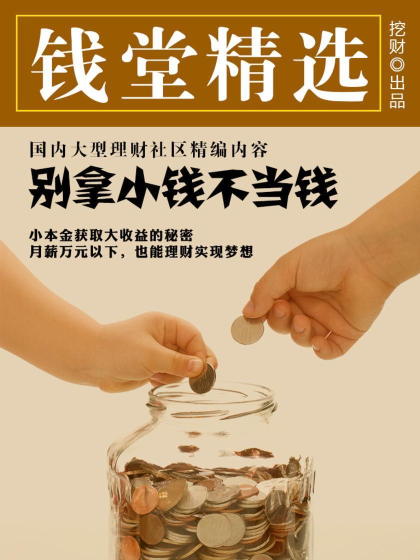 钱堂精选:别拿小钱不当钱