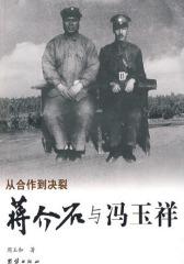 蒋介石军政关系图书——蒋介石与冯玉祥(试读本)