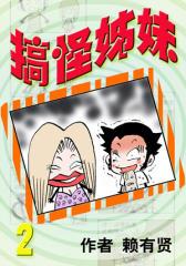 搞怪姐妹02(试读本)
