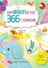 培养 聪明孩子的366个经典故事?8月