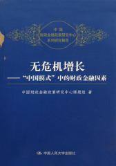 """无危机增长——""""中国模式""""中的财政金融因素(仅适用PC阅读)"""