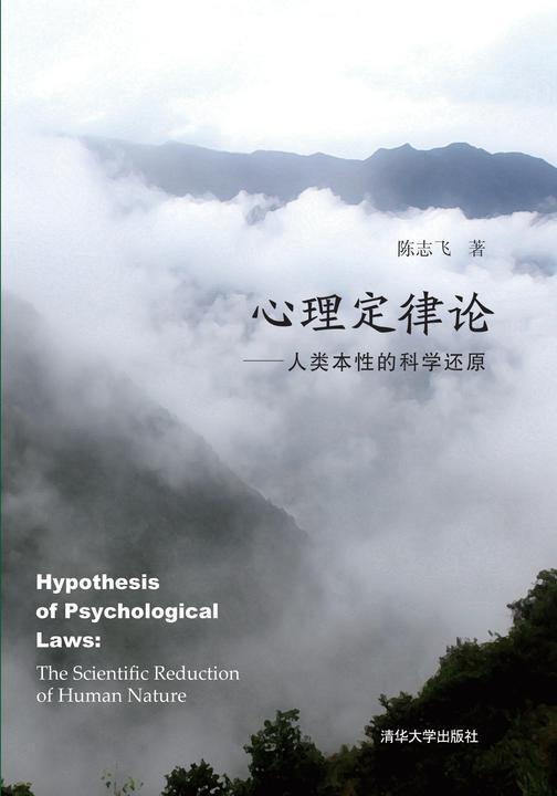 心理定律论:人类本性的科学还原