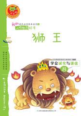 学会诚实与谦虚:狮王