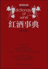 红酒事典(第二版)