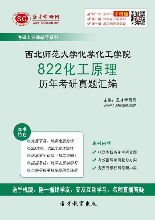 西北师范大学化学化工学院822化工原理历年考研真题汇编