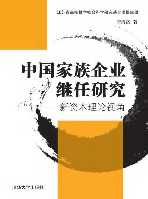 中国家族企业继任研究——新资本理论视角