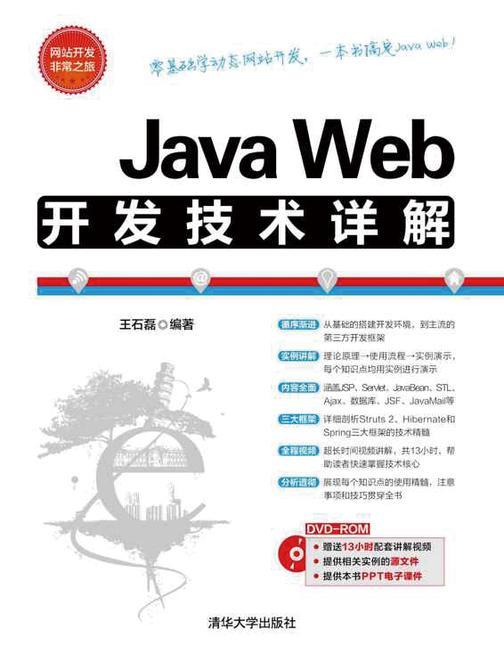 Java Web开发技术详解(光盘内容另行下载,地址见书封底)