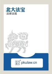 草原防火条例(2008修订)
