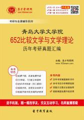 青岛大学文学院652比较文学与文学理论历年考研真题汇编