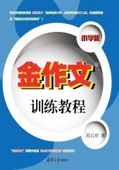 金作文训练教程(小学版)