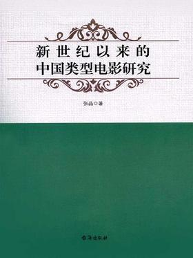 新世纪以来的中国类型电影研究