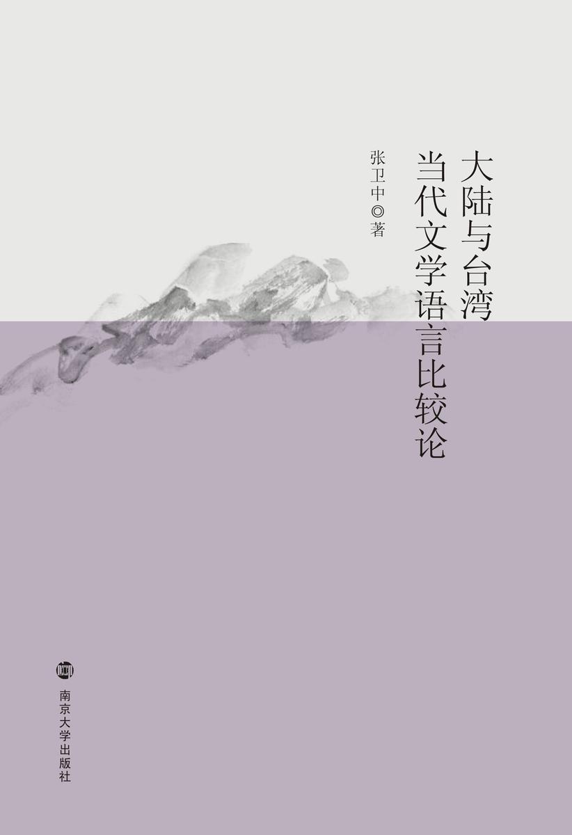大陆与台湾当代文学语言比较论