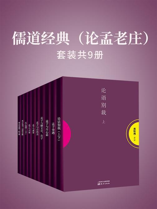 儒道经典(论孟老庄)