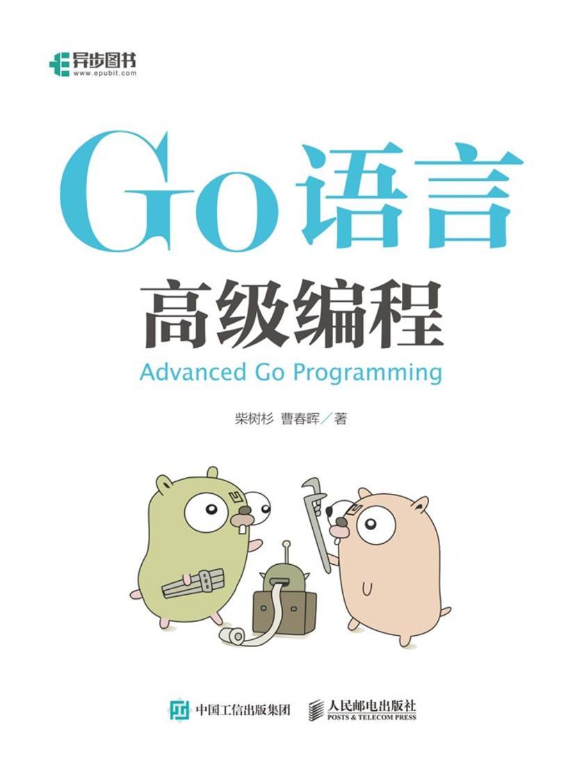 Go语言高级编程