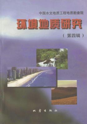 环境地质研究(第四辑)(仅适用PC阅读)