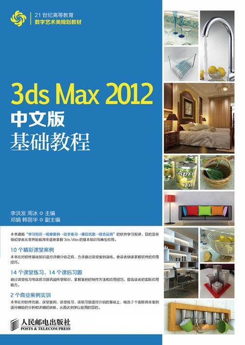 3ds Max 2012中文版基础教程