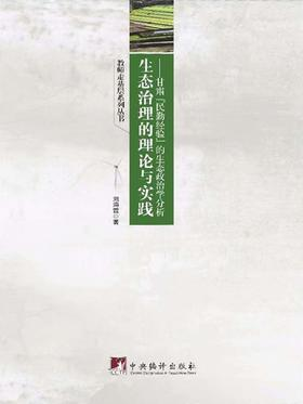 """生态治理的理论与实践:甘肃""""民勤经验""""的生态政治学分析"""