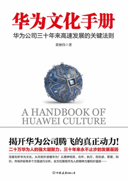 华为文化手册