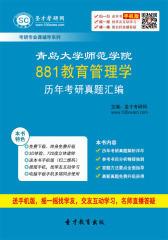 青岛大学师范学院881教育管理学[专业硕士]历年考研真题汇编