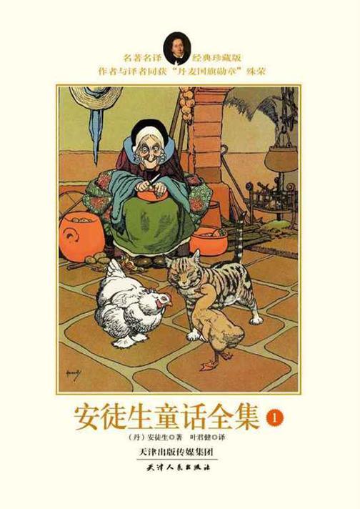 安徒生童话故事全集(经典珍藏版)(第1册)