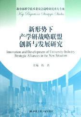 新形势下产学研战略联盟创新与发展研究(仅适用PC阅读)