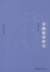 琴曲歌辞研究(仅适用PC阅读)