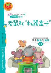 """学会创造与挑战:老鼠和""""机器盒子"""""""