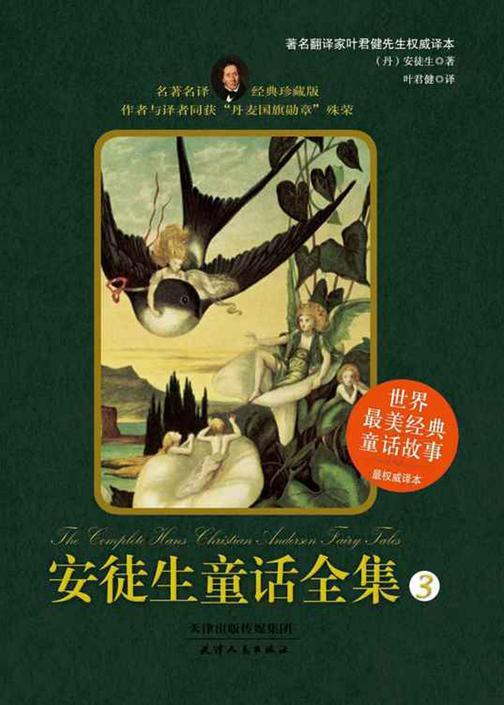 安徒生童话全集(经典珍藏版)(第3册)