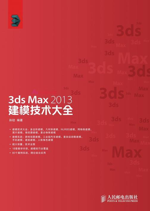 3ds Max 2013建模技术大全