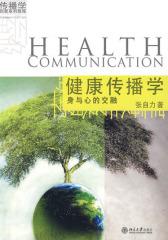 健康传播学——身与心的交融(仅适用PC阅读)