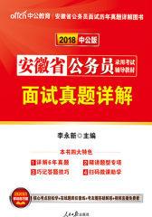 中公2018安徽省公务员录用考试辅导教材面试真题详解