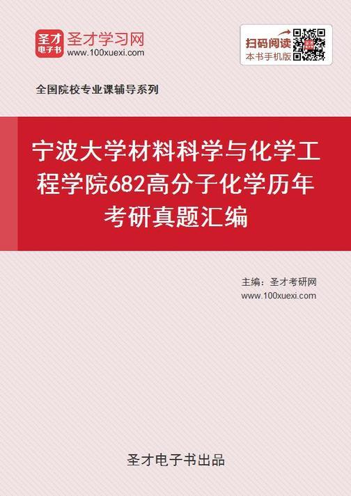 宁波大学材料科学与化学工程学院682高分子化学历年考研真题汇编