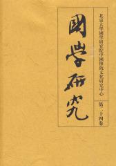 國學研究(第二十四卷)(仅适用PC阅读)