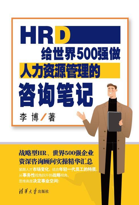 HRD:给世界500强做人力资源管理的咨询笔记