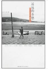 遥远的乡愁——台湾现代民歌三十年(试读本)