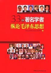 33位著名学者纵论毛泽东思想