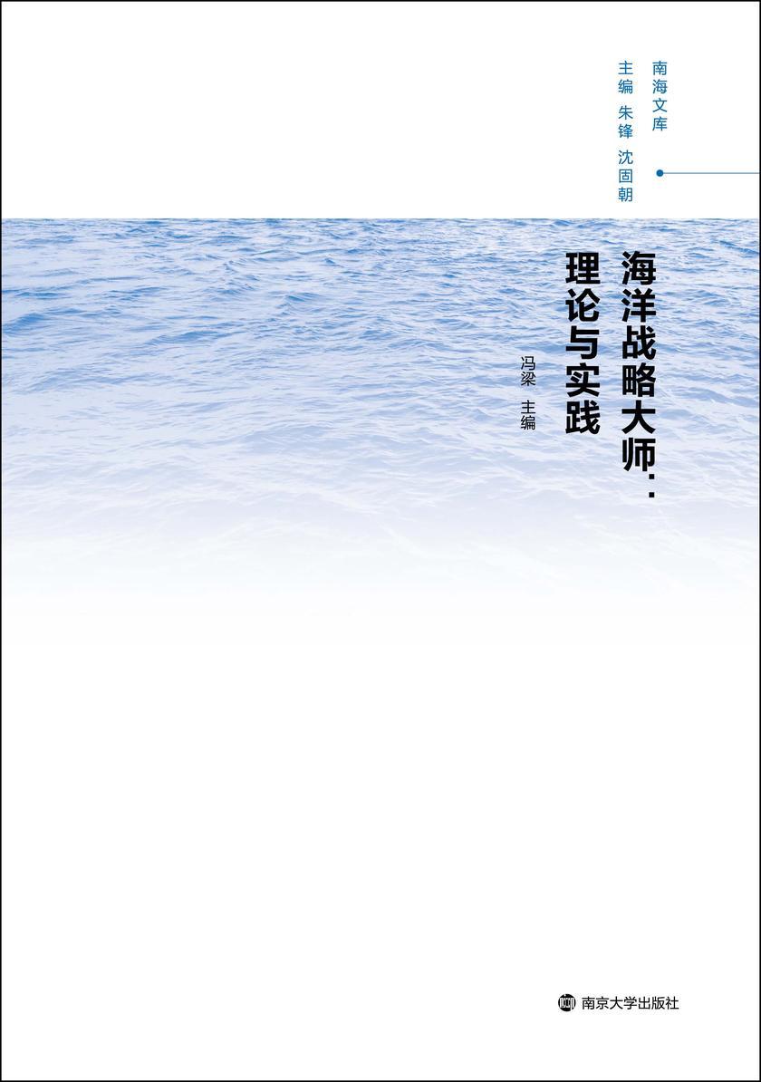 海洋战略大师:理论与实践