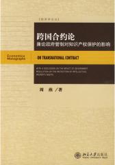 跨国合约论——兼论政府管制对知识产权保护的影响