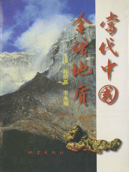 当代中国金矿地质
