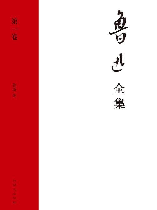 鲁迅全集·第一卷(坟 呐喊 野草)