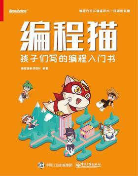 编程猫:孩子们写的编程入门书(试读本)