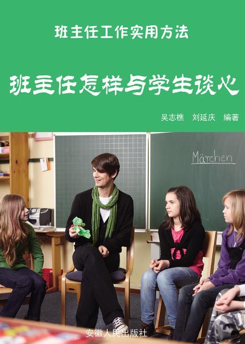 班主任怎样与学生谈心