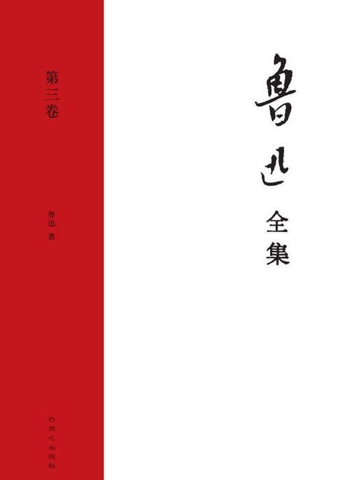 鲁迅文集·第三卷(华盖集 华盖集续编 而已集)