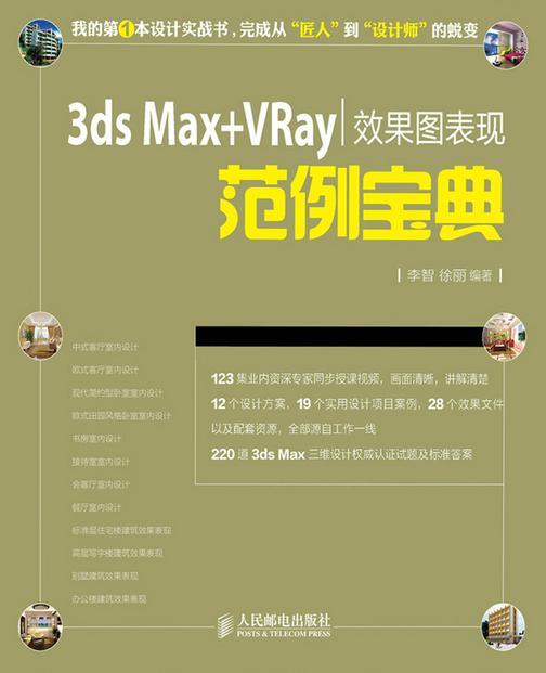 3ds Max+VRay效果图表现范例宝典
