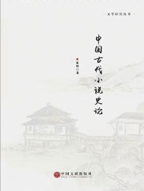 中国古代小说史论