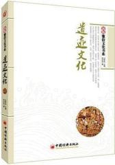 """新版""""雅俗文化书系""""——遗迹文化(试读本)"""