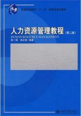 人力资源管理教程(仅适用PC阅读)